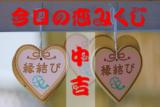 """<span class=""""title"""">今日の恋みくじ「中吉」</span>"""