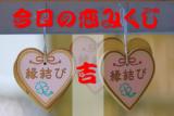 "<span class=""title"">今日の恋みくじ「吉」</span>"