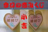 "<span class=""title"">今日の恋みくじ「小吉」</span>"