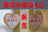 "<span class=""title"">今日の恋みくじ「末吉」</span>"