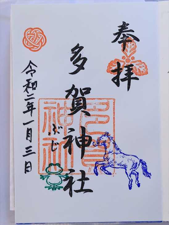 多賀神社 御朱印(令和版)