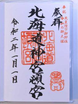 北海道神宮頓宮 御朱印(令和版)