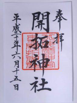 北海道神宮 開拓神社の御朱印