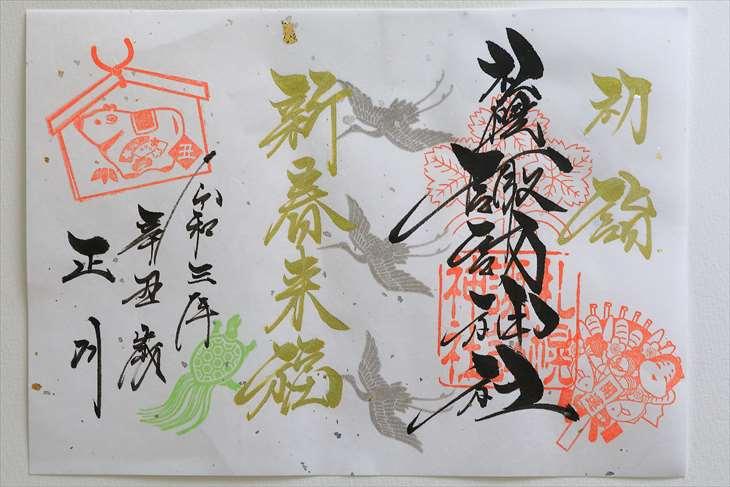 札幌諏訪神社 お正月限定限定見開き御朱印