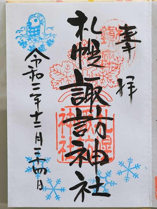 札幌諏訪神社 御朱印