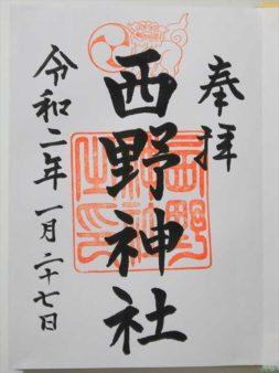西野神社御朱印