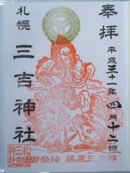 三吉神社 御朱印