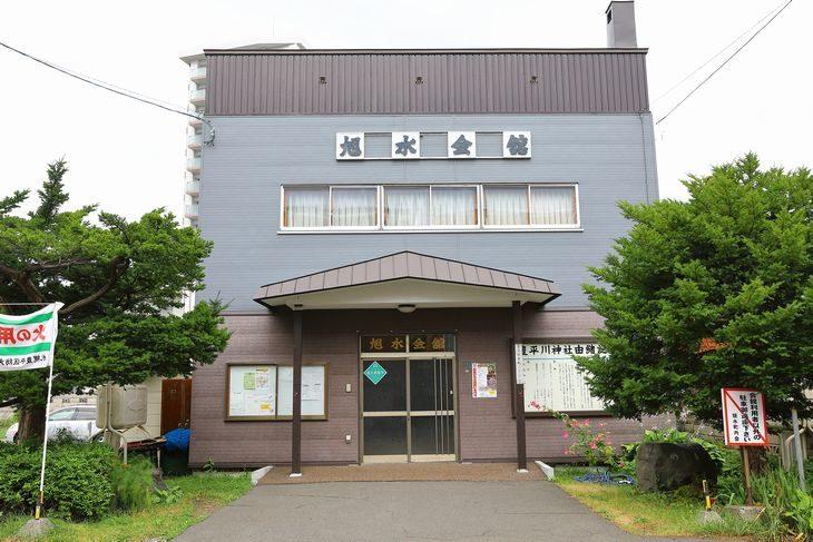 豊平川神社 旭水会館