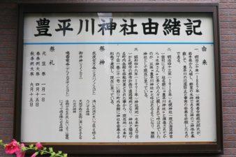 豊平川神社 由緒