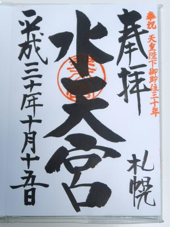 札幌水天宮の御朱印