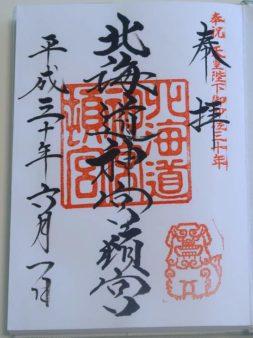 北海道神宮頓宮の御朱印
