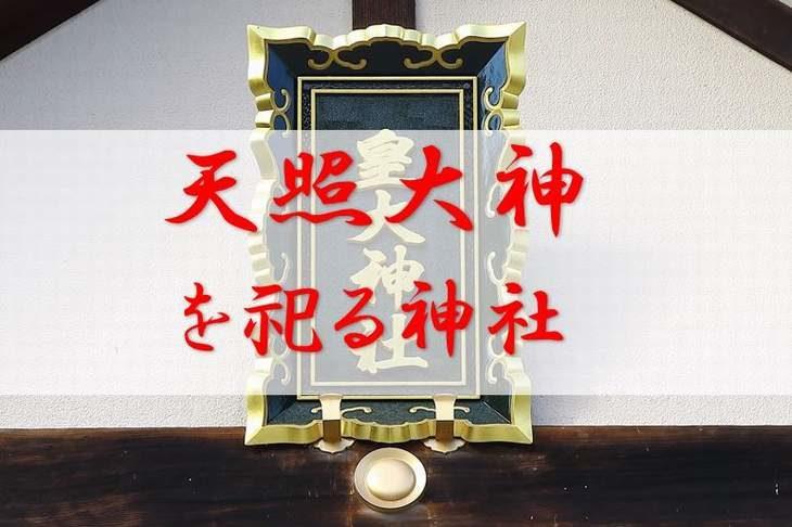 天照大神を祀る札幌の神社
