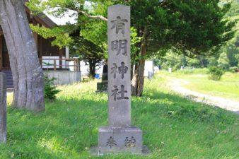 有明神社 社号額