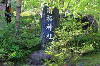 開拓神社(紅桜公園) 社号標