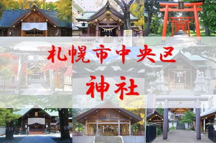 札幌市中央区の神社