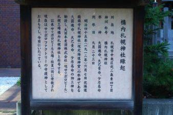 構内札幌神社 由緒書