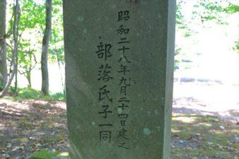 大金神社 大金神碑の裏側