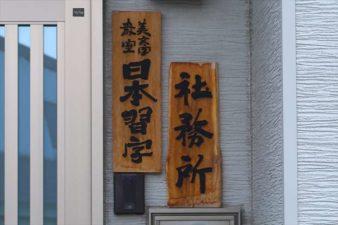 大天満神社 社務所