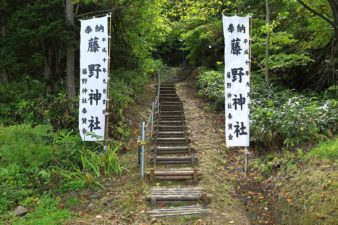 藤野神社 参道入口
