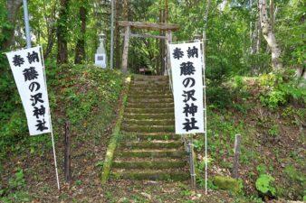 藤の沢神社 入口の階段