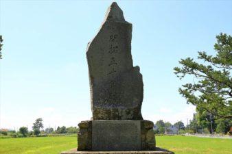 福移神社 石碑