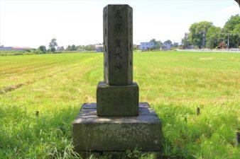 福移神社 地神碑