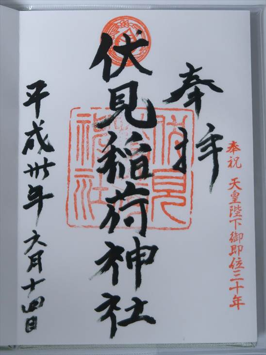 札幌伏見稲荷神社 御朱印