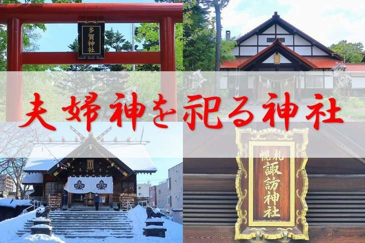 夫婦神を祀る札幌の神社