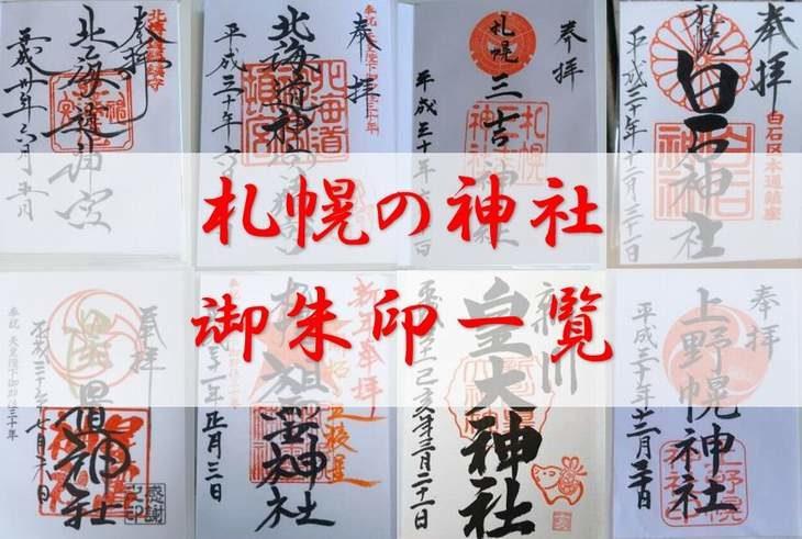 札幌の御朱印のいただける神社と御朱印 画像一覧