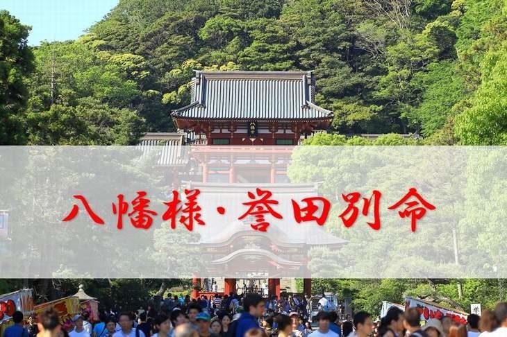 八幡神(誉田別命=応神天皇・神功皇后・比売神)