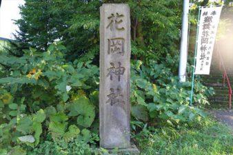 花岡神社 社号標