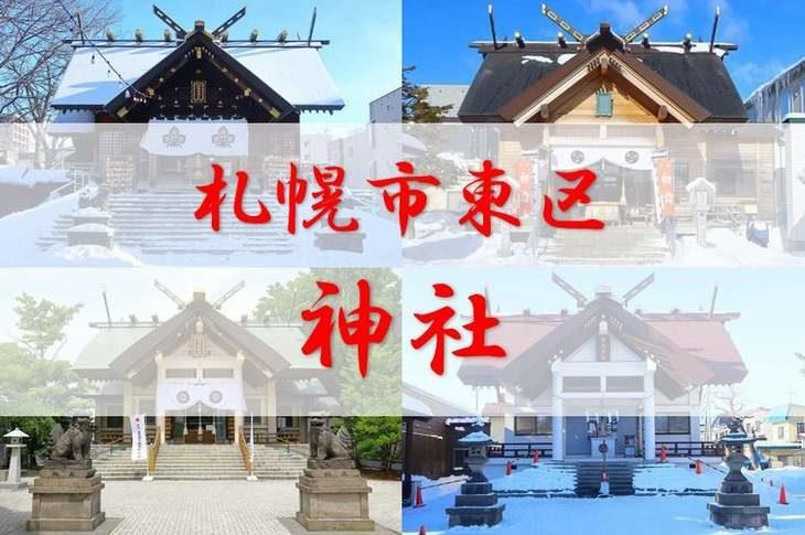 札幌市東区の神社