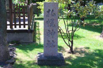 札幌神社 社号標