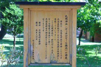 札幌神社 由緒書