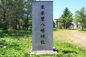 東米里八幡神社 社号標