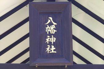 東米里八幡神社 社号額