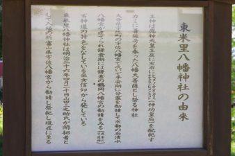 東米里八幡神社 由緒書