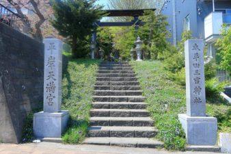 平岸天満宮及・太平山三吉神社 参道入口