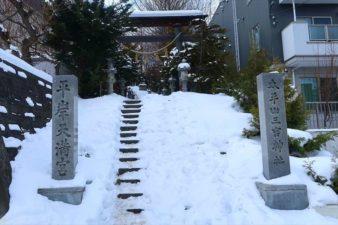 平岸天満宮及・太平山三吉神社 参道 冬