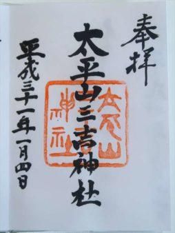 太平山三吉神社の御朱印