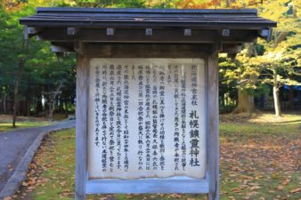 札幌鉱霊神社 由緒書