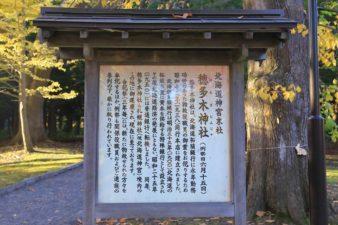 穂多木神社 由緒書