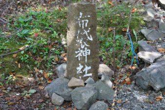中の沢布袋神社 社号標