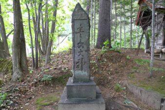石山開拓神社 豊受大神碑