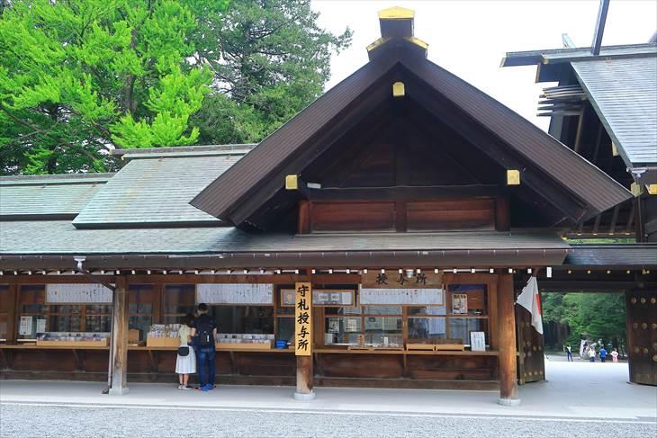 北海道神宮 授与所