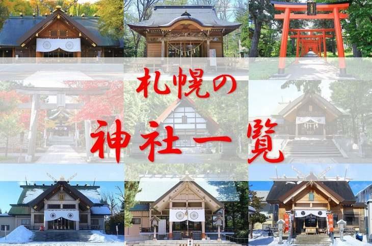 札幌の神社 一覧表