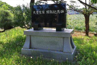 十軒神明宮 記念碑