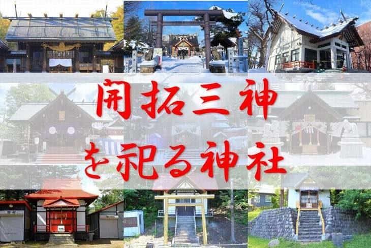 開拓三神を祀る札幌の神社