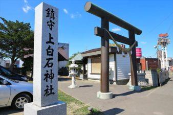 上白石神社 入口