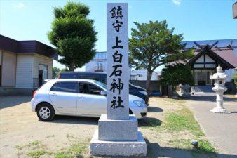 上白石神社 社号標